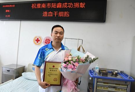 5、陆鑫成功捐献造血干细胞.jpg