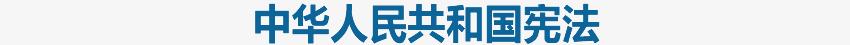 中华人民共和国宪法.jpg