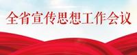 全省宣传思想工作会议_副本.jpg
