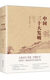 中国三十大发明_副本.jpg