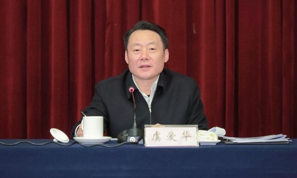 省委常委、宣传部长虞爱华主持第一阶段会议并作工作报告。.jpg