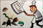 岳西县冶溪辅导小学 作品名称:《保护野生动物》 作者:胡莎莎 班级:502 指导老师:查小芬_副本.jpg
