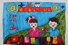 潜山市塔畈中心小学,《电商直播扶贫》,罗王嵘,四年级,指导老师:潘婷_副本.jpg