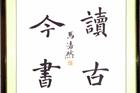 4.裕安区苏埠镇八一小学-《斗方》-六(三)班-马浩然_副本.jpg