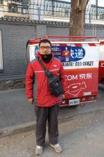 北京京邦达贸易有限公司北京分公司--李文斌(青龙桥街道).jpg