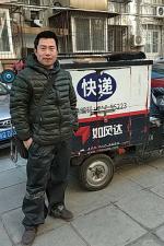 北京如风达快递有限公司北京徐庄站--谢春辉(八里庄街道).jpg