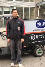 北京顺丰速运有限公司--段鹏飞(海淀街道).jpg