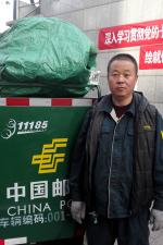 中国邮政集团公司北京市海淀区分公司紫竹院邮政支局--李怀义(紫竹院街道).jpg