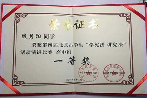 北京市延庆区第一中学获北京市学宪法讲宪法竞赛双冠