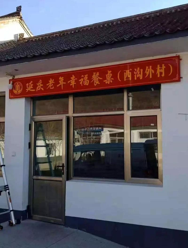 北京延庆53家老年餐桌有了