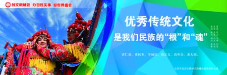 3 改 优秀传统文化.jpg