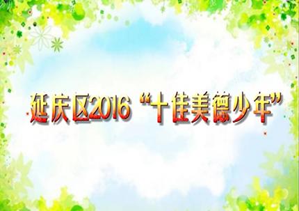 2016美德少年1.png