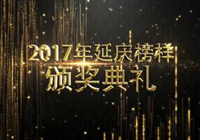 2017延庆榜样.jpg