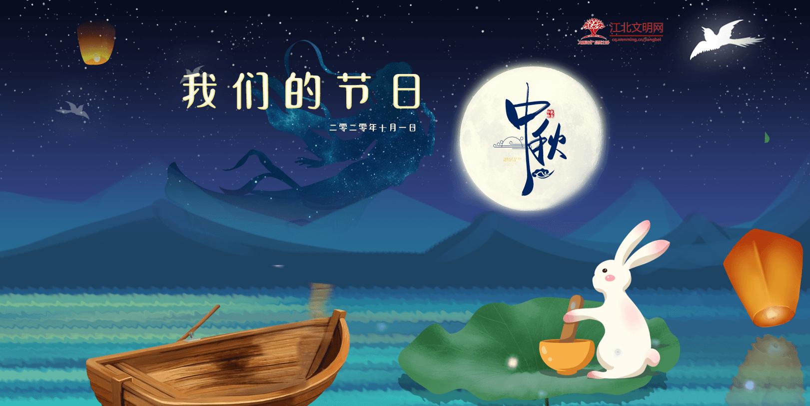 中秋banner.png