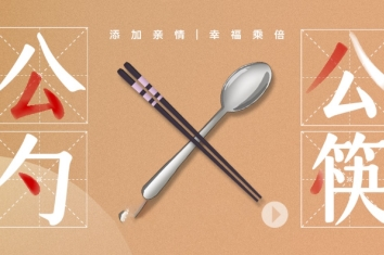 公公勺公筷.jpg
