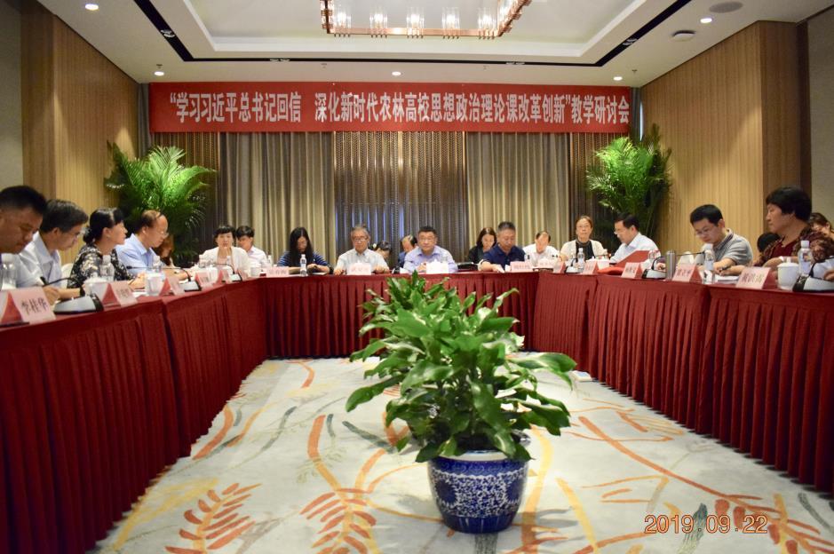 农林高校思政课教学研讨会在中国农业大学举行