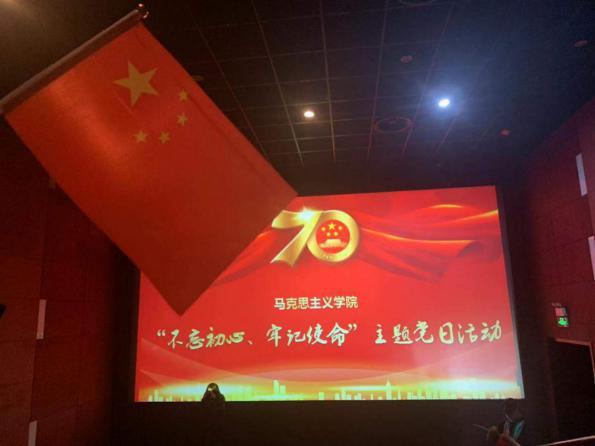 青岛科技大学马院举行主题党日活动