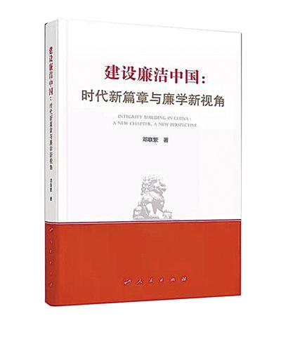 刘建林:建设廉洁中国的理论思考