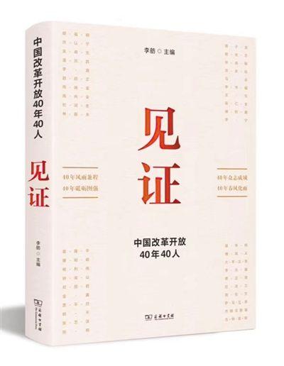 中国人同学录校��oe_【益友丛书】见证——中国改革开放40年40人