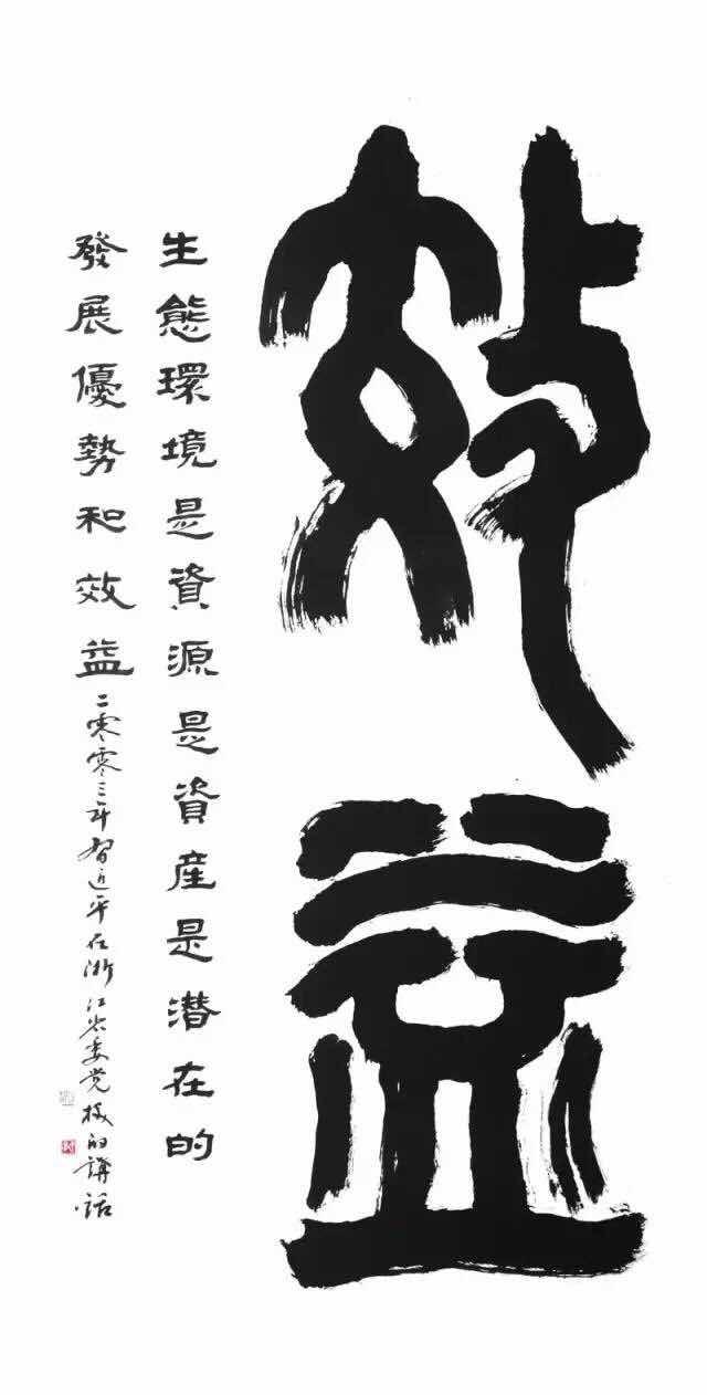 北京市举办 弘扬生态文明 建设美丽中国 系列宣传活动