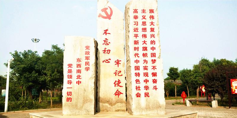 河南洛阳伊滨经开区打造特色党建文化广场---党建网