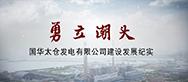 黨建電視首頁畫面.png