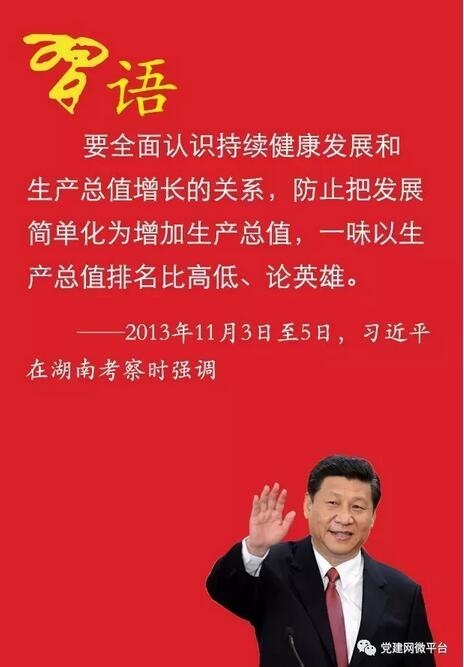 习近平说GDP:让老百姓在宜居的环境中享受生活