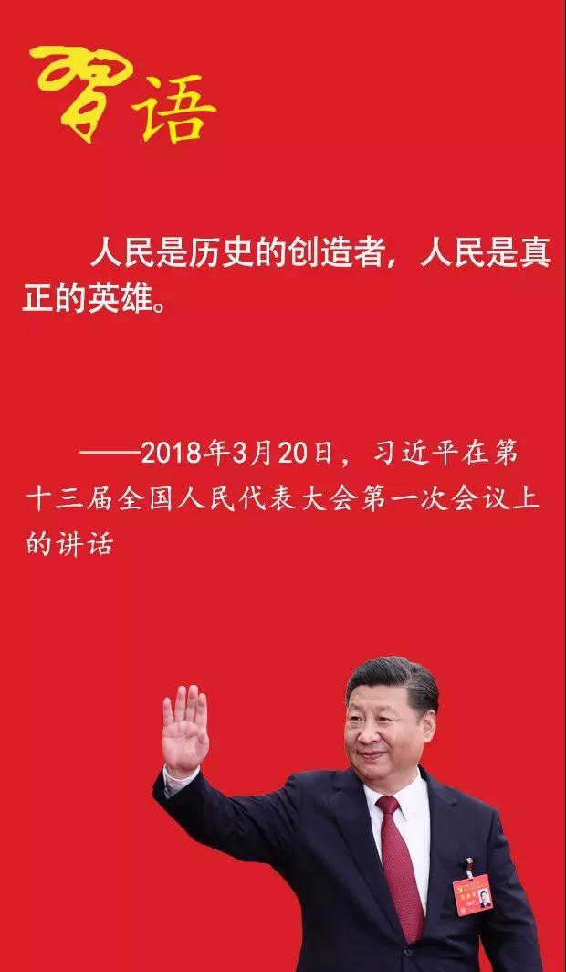 人民是历史的创造者,人民是真正的英雄。波澜壮阔的中华民族发展史是中国人民书写的!博大精深的中华文明是中国人民创造的!历久弥新的中华民族精神是中国人民培育的!中华民族迎来了从站起来、富起来到强起来的伟大飞跃是中国人民奋斗出来的!   中国人民的特质、禀赋不仅铸就了绵延几千年发展至今的中华文明,而且深刻影响着当代中国发展进步,深刻影响着当代中国人的精神世界。中国人民在长期奋斗中培育、继承、发展起来的伟大民族精神,为中国发展和人类文明进步提供了强大精神动力。   中国人民是具有伟大创造精神的人民。在几千