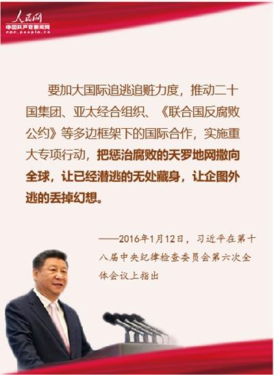 习近平谈反腐国际合作:把惩治腐败的天罗地网撒向全球