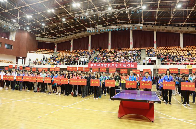 中央和国家机关职工运动会乒乓球比赛圆满结束