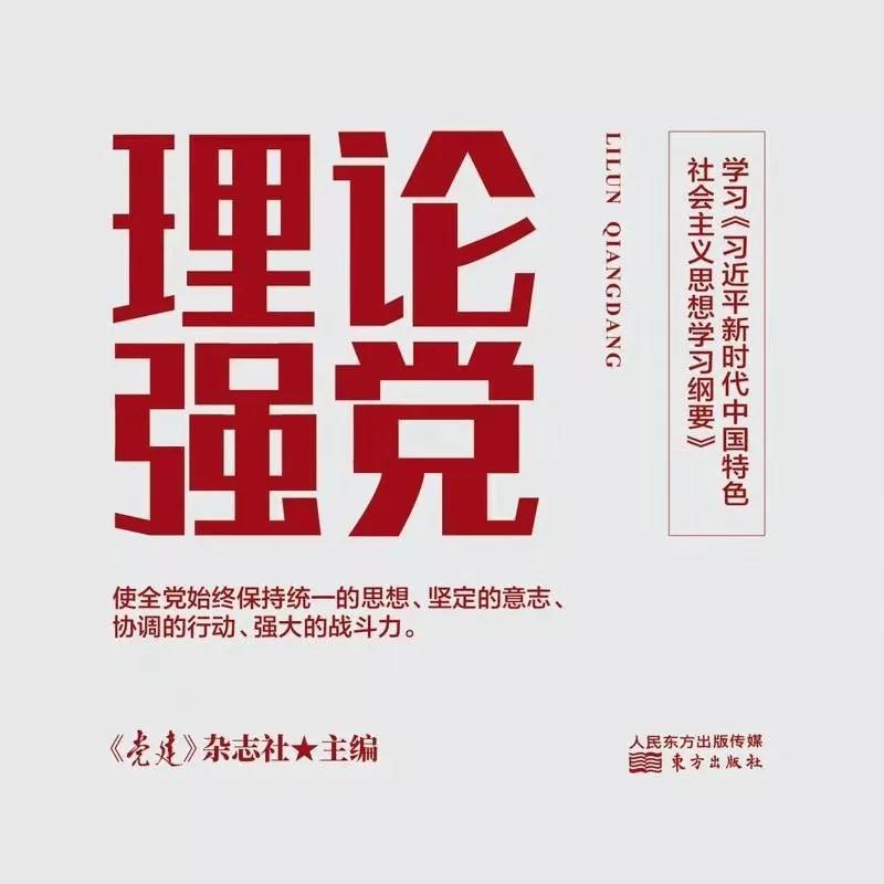 【理论强党】坚持和完善人民当家作主的民主政治制度体系