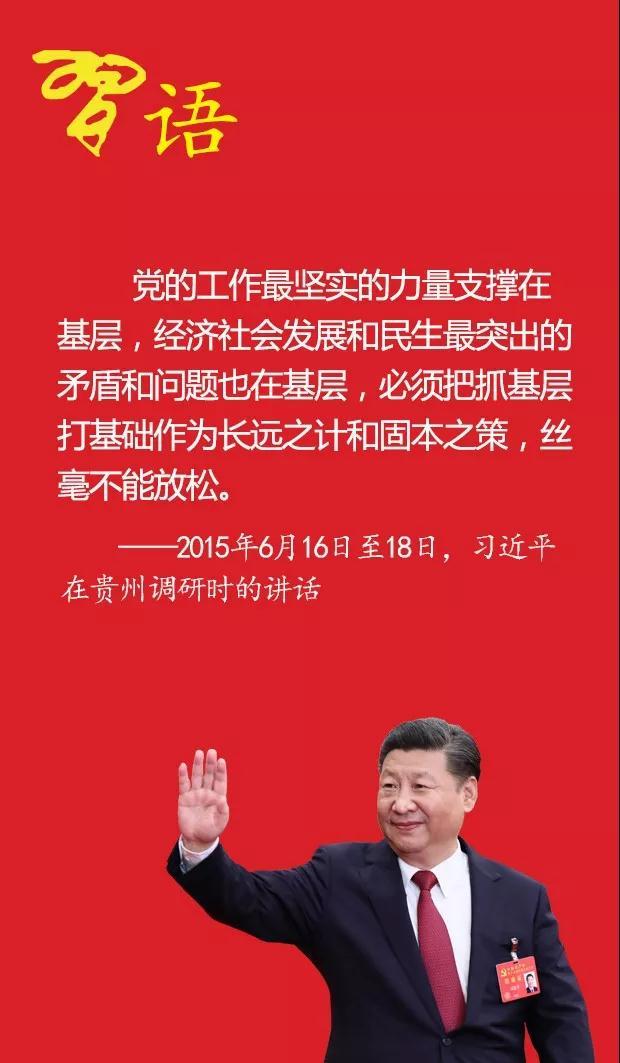 习近平谈加强党的基层组织工作