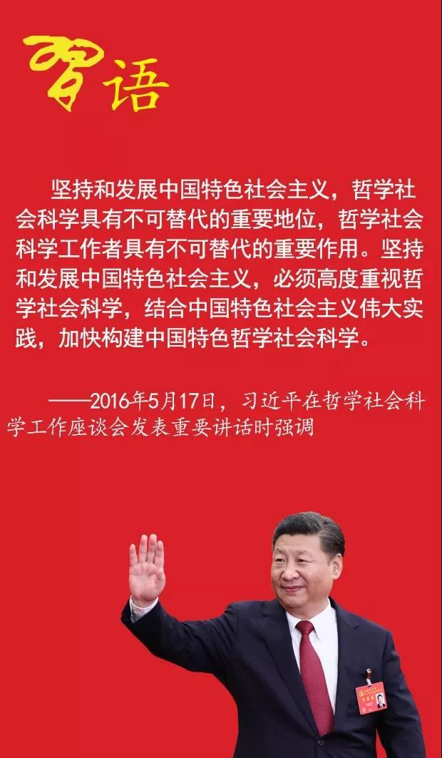 【习语】习近平谈大力推进中国特色哲学社会科学建设
