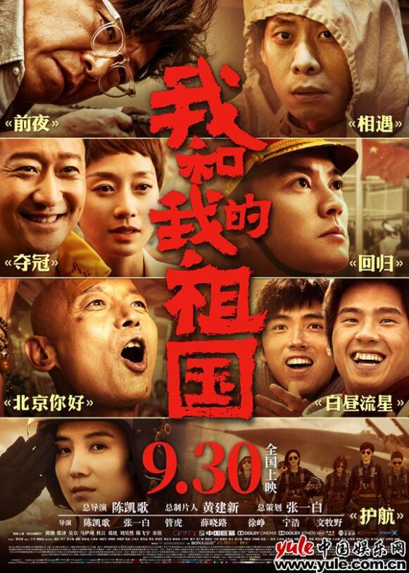 2019年中国电影:力攀高峰谱新篇