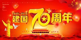 jianguo70zhounianzhanbansheji_10200265.jpg.285.jpg