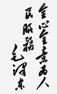 《为人民服务》 中国共产党人的永恒初心