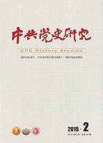 中共党史研究.jpg