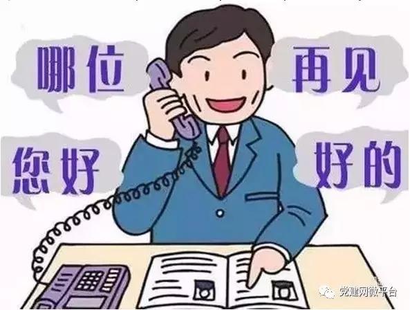 机关接电话的8个门道图表情包什么还能说图片