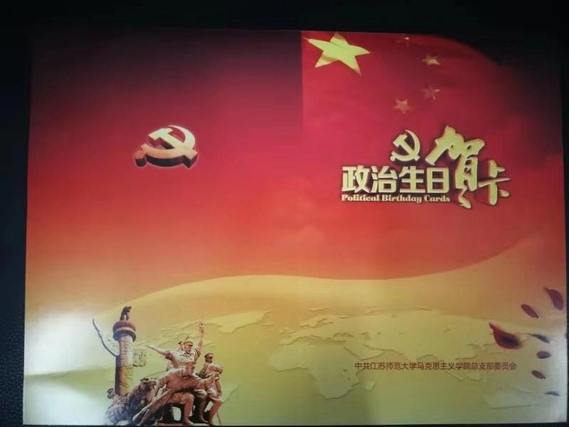 江苏师大采用灵活形式开展主题教育