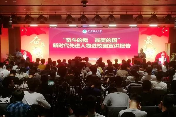 华南理工大学师生听最美格斗者讲爱国与格斗