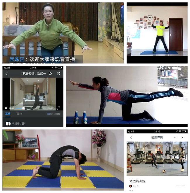 共抗疫情,西南科技大学开设居家健身课
