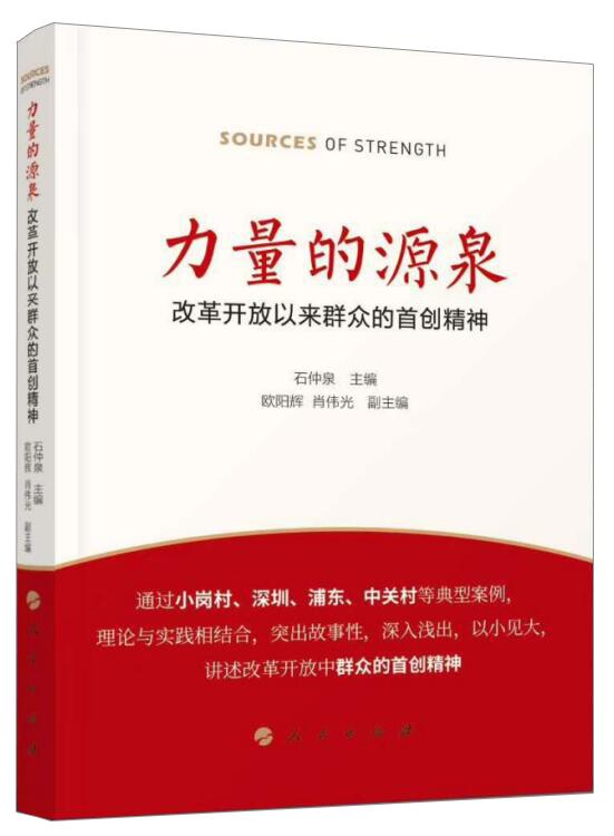 中国第一家由企业创办的商业保险机构——平安保险,全球最大的集装箱