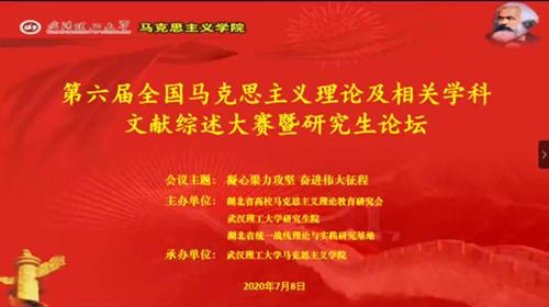 武汉理工大学马院举办理论学科文献综述比赛_清华大学宿舍