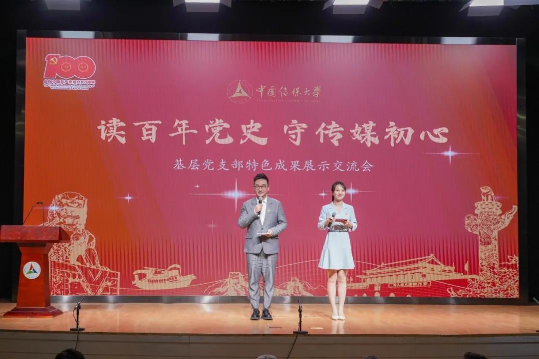 """中国传媒大学举行""""读百年党史,守传媒初心""""基层党支部特色成果展示交流会"""