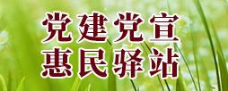 惠民驿站小↓图.jpg