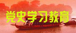 党史学习教育.jpg