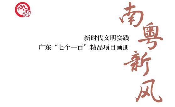 南粤新风.jpg