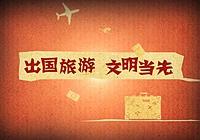 文明出游宣传片_副本.jpg