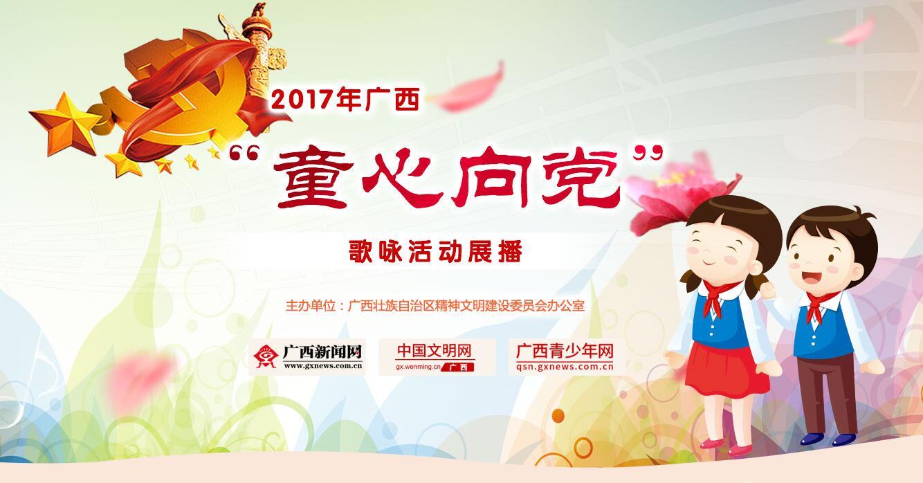 """2017""""童心向党""""歌咏活动展播"""