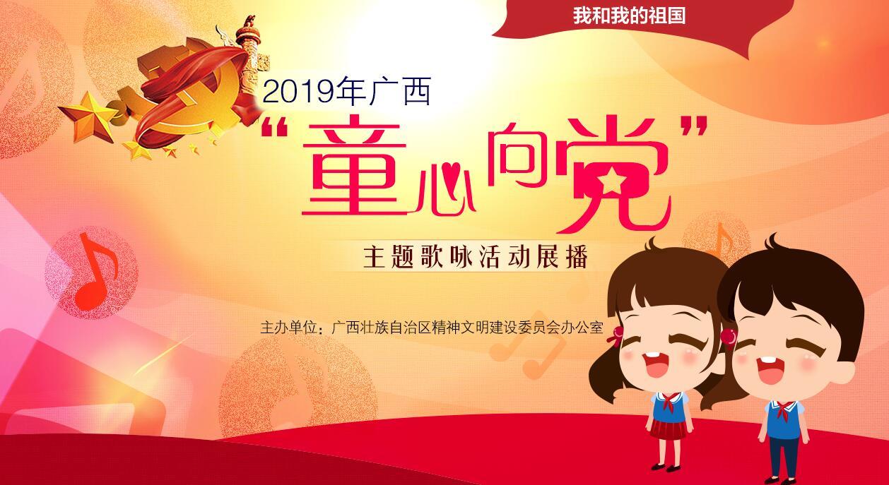 """2019""""童心向党""""主题歌咏活动展播"""